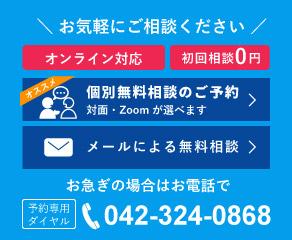 お気軽にご相談ください!非対面OK!無料相談会。対面・非対面(Zoom)が選べます。メールによる無料相談も実施。お急ぎの場合はお電話で。042-324-0868